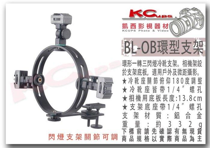 凱西影視器材 BOLING 柏靈 BL-OB 可調式 閃光燈 環形支架 帶 相機底板 微距 補光 戶外攝影 O型 支架