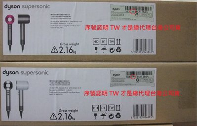 恆隆行公司貨 現貨 Dyson Supersonic HD01吹風機  白色 全新未拆封  原廠收納架加2000元