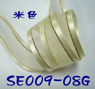 雪紗緞邊+金線(SE009-08G)~Jane′s Gift~Ribbon,用於包裝及服飾配件