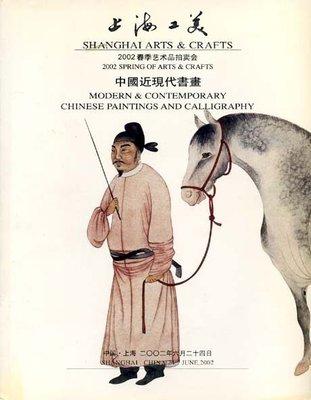 【藏家釋出】上海工美國拍《2002年春季拍賣 ◎ 中國近代書畫專刊》收藏家的最佳工具書