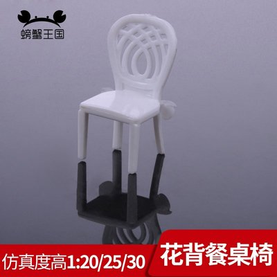 JM精品 #10件起發模型椅子 沙盤室...