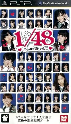 【二手遊戲】PSP AKB 1/48 愛上偶像 AKB48 如果和 AKB1/48 偶像談戀愛 終極戀愛妄想遊戲 日文版
