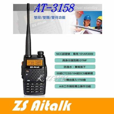 [ 廣虹無線電 ] ZS Aitalk AT-3158 雙頻無線電對講機  AT3158 ( 配兩顆電池 )