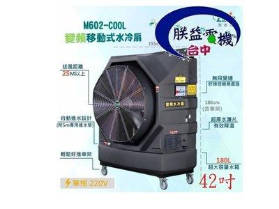 """『朕益批發』M602 42"""" 水冷扇 變頻移動式水冷風機 通風扇 排風機 落地扇 清涼降溫 婚喪喜慶大型場地專用"""