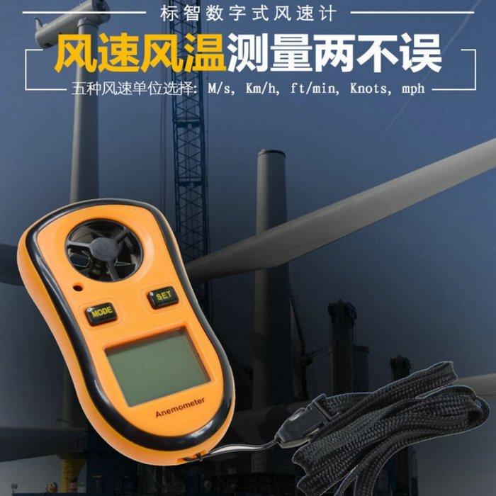 【台灣現貨】袖珍型風速測量儀(五種風速單位切換、風速風溫同測、三種風速測量)#數字風速儀 風速風溫計數