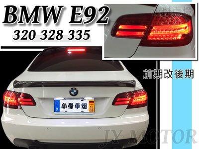 小傑車燈--全新 BMW E92 32...
