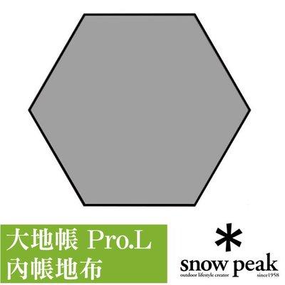豐原天嵐【日本 Snow Peak】Spearhead Pro.大地帳蓬.8人客廳帳棚專用內帳地布_TP-450-1