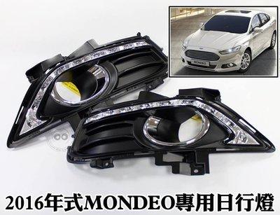 大新竹【阿勇的店】台灣製造 2016年式 MONDEO 專用 日行燈 DRL 晝行燈 專業光型防水設計 不炫目更吸睛