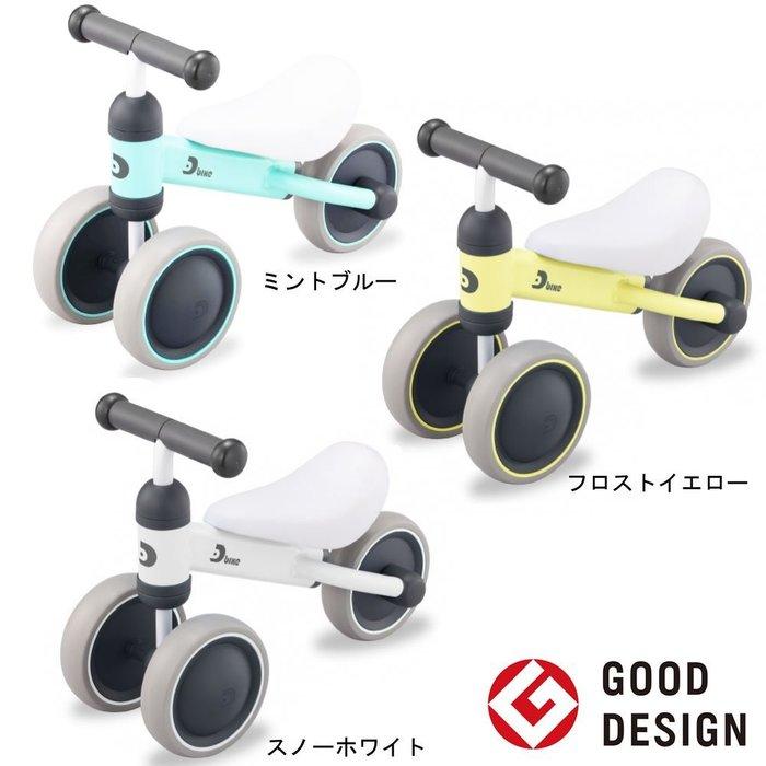 《FOS》日本 D-bike mini 寶寶 滑步 平衡車 助步車 學步車 滑步車 玩具 禮物 媽咪 團購 熱銷 新款