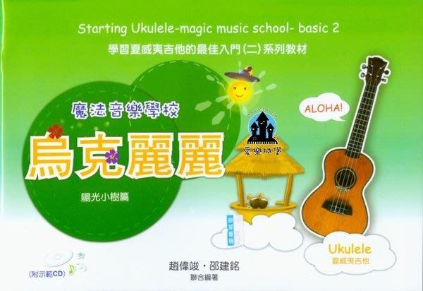 【愛樂城堡】烏克麗麗譜+CD=魔法音樂學校 烏克麗麗 陽光小樹篇~夏威夷吉他的最佳入門(2)