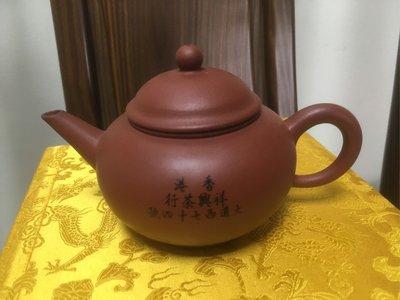 祥興茶行 中國宜興款紫砂壺
