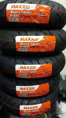 ◎香菇小舖◎ MAXXIS 瑪吉斯 輪胎 M-888 M888 複合胎 Sport Raebo 銳豹 130/70/12