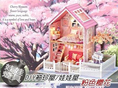 ㊣娃娃研究學苑㊣DIY袖珍屋  看著美...