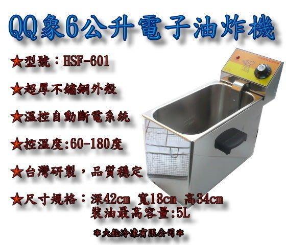 *大銓冷凍餐飲設備* QQ象 商用(6L)桌上型電力油炸機 HSF-601