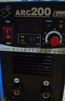 (my工具)富士山200A變頻式電焊機 附防電擊