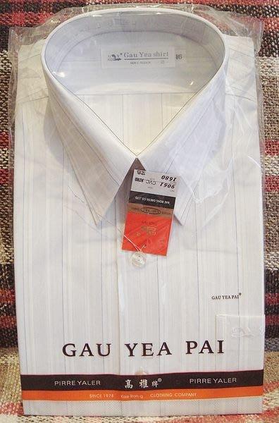 破盤清倉大降價!全新從未拆開 高雅牌 Gau Yea Shirt 高質感短袖襯衫,低價起標無底價!本商品免運費!
