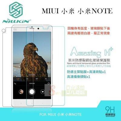 日光通訊@NILLKIN MIUI 小米NOTE Amazing H+ 鋼化玻璃保護貼/螢幕保護膜/玻璃貼/有導角