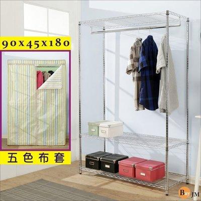 鐵力士《百嘉美》電鍍鐵力士90x45x180cm附布套三層單桿衣櫥/ 層架(綠白直條) 斗櫃 型號:I-DA-WA025G 台中市