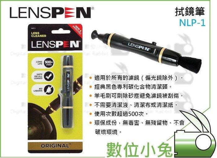 數位小兔【LENSPEN NLP-1 拭鏡筆】清潔鏡頭 新版 雙頭 清潔筆 碳粉 毛刷 清潔組 DC DV 石墨碳頭