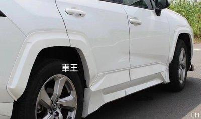 【車王汽車精品百貨】Toyota RAV4 5代 五代 寬體側裙 空力套件 包圍