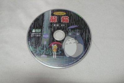 紫色小館-65-4--------龍貓