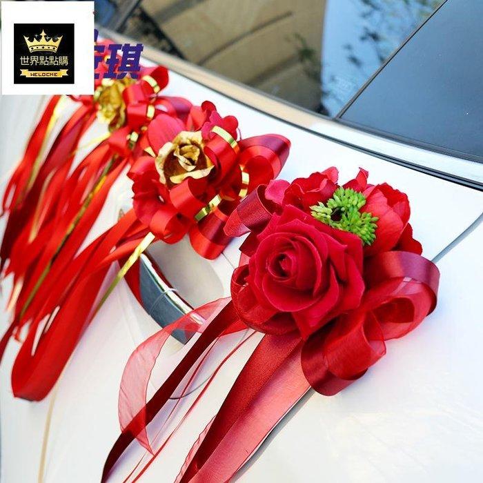 非鮮花 婚車裝飾 蝴蝶結車門把手后視鏡點綴仿真玫瑰酒紅絨布副車隊