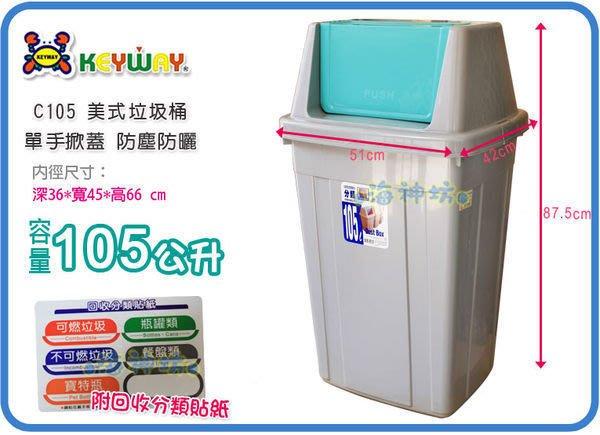 =海神坊=台灣製 KEYWAY C105 美式垃圾桶 方形紙林 搖蓋式資源分類桶 附蓋 105L 3入2100元免運