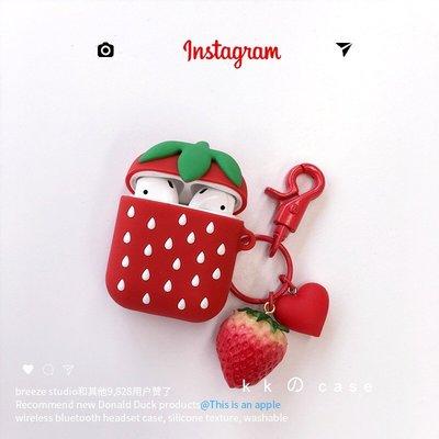 藍芽耳機airpods保護套 夏日草莓愛心Airpods1/2代保護套蘋果耳機套掛件收納盒小清新女款
