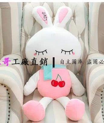 【王哥】米菲兔公仔可愛毛絨玩具兔子抱枕水果love兔兒童玩偶生日禮物女生