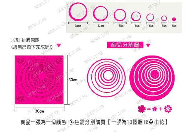 壁貼工場-可超取 小號壁貼 牆貼 貼紙 圓圈 AY007螢光粉