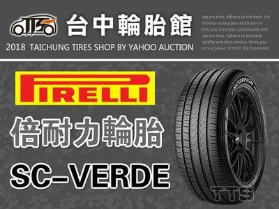 【台中輪胎館】倍耐力 SC-VERDE 235/60/18 完工價 4600元 免工資換四輪送定位