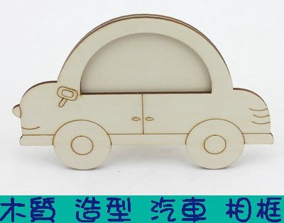 ♥粉紅豬的店♥幼兒園 兒童 手工 DIY 美勞 交通 汽車 木制 木質 造型 相框 材料包 可利用水彩 雪花泥等-預購