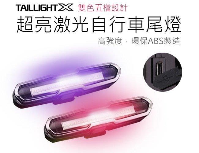 TAILLIGHT X 超亮激光 自行車後燈(188) 自行車尾燈 自行車燈 腳踏燈 公路車尾燈 方程式單車