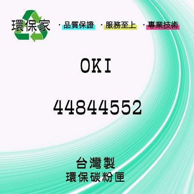 【含稅免運】OKI 44844552 適用 ES8441