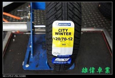 雄偉車業 米其林 CITY GRIP WINTER 通勤晴雨胎 120/70-12 優惠價 2100元含安裝+免費除蠟