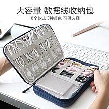 多功能 數據線收納包 3C收納包 數據線收納盒 數據線包 數碼包 硬盤包盒 移動電源電子產品收納包 旅行收納包 唔西.迪西 H227