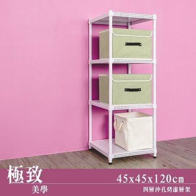 層架【UHO】 45×45×120cm 四層沖孔收納層架-烤漆白