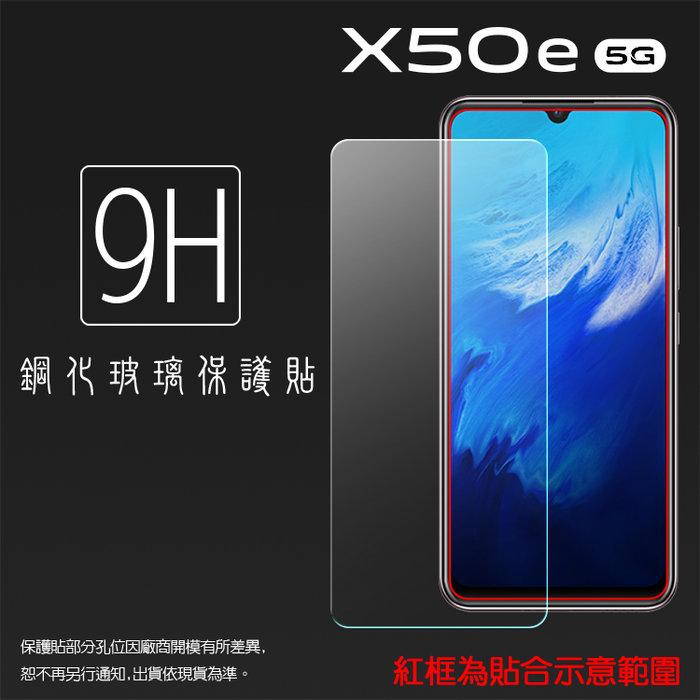 vivo X50e V1930 鋼化玻璃保護貼 9H 螢幕保護貼 鋼貼 鋼化貼 玻璃貼 玻璃膜 保護膜 手機膜