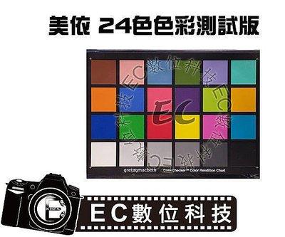 【EC數位】mennon 美依 24色色彩測試標準版 攝影攝像 印刷製版 紡織印染 平面設計 260X360mm &