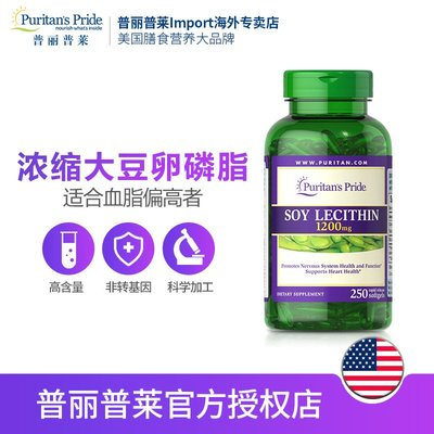 SOLIEFENG 美國代購~普麗普萊Puritans Pride超濃縮大豆卵磷脂軟膠囊1200mg*250粒進口
