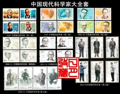 大陸郵票中國現代科學家系列大全套7組郵票
