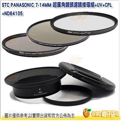 STC  超廣角鏡頭濾鏡接環組 + UV + CPL + ND64 105mm for Panasonic 7-14mm