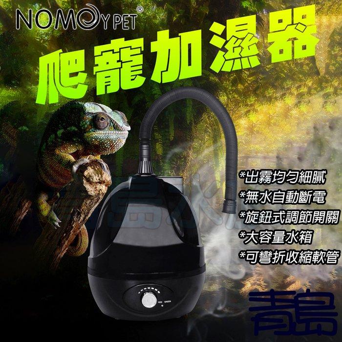 Y。。。青島水族。。。NFF-47中國NOMO諾摩-爬蟲加濕器 保濕器 霧化器 造霧器  爬蟲箱 寵物箱 陸龜蜥蜴青蛙