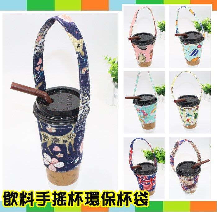 【飲料手搖杯環保杯袋】飲料袋/ 環保袋/ 飲料帶/ 手搖杯袋子/ 攜帶式手提袋/ 飲料杯袋/ 手提杯袋