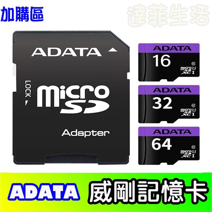 ADATA 威剛 記憶卡 16g記憶卡 32g記憶卡 64g記憶卡 加購價