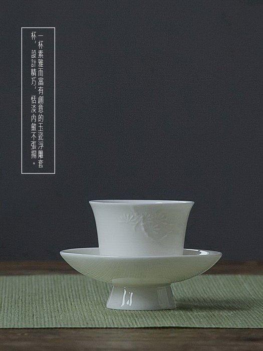 【茶嶺古道】白玉瓷 浮雕杯+杯托套組 / 中國白 白瓷 瓷器 透光 茶杯 品茗杯 桶杯 反口 杯墊 杯托 松 竹 梅
