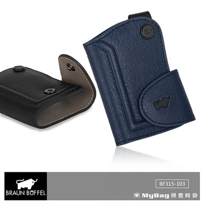 BRAUN BUFFEL 小金牛 鑰匙包 吉米系列 感應鑰匙包 BF315-103 得意時袋
