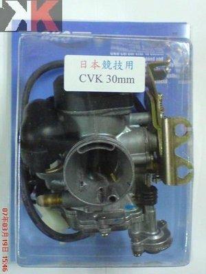 K-TWO零件王.日本競技用.CVK30.化油器.勁戰/新勁戰/RS/奔騰/RV/頂客/Figther