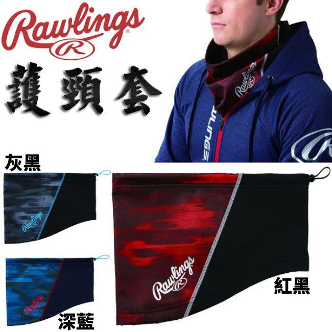 宏亮 公司貨 含稅附發票 Rawlings 羅林斯 護頸套 防寒 保暖 禦寒 類刷毛 防寒頸套 EAC9F01