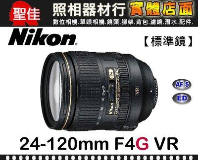 【聖佳】NIKON AF-S 24-120mm F4G VR 平行輸入 盒裝 彩盒